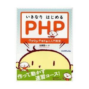 新品本/いきなりはじめるPHP ワクワク・ドキドキの入門教室 谷藤賢一/著