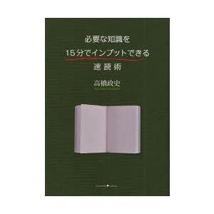 必要な知識を15分でインプットできる速読術 高橋政史/〔著〕