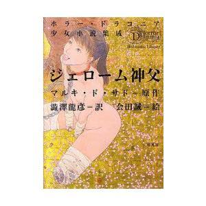 ジェローム神父 マルキ・ド・サド/著 澁澤龍彦/訳 会田誠/画