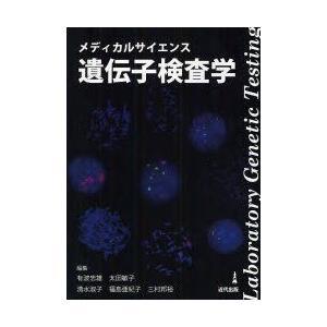 新品本/メディカルサイエンス遺伝子検査学 有波忠雄/編集 太...