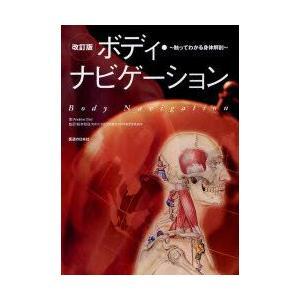 新品本/ボディ・ナビゲーション 触ってわかる身体解剖 Andrew Biel/著 阪本桂造/監訳|dorama
