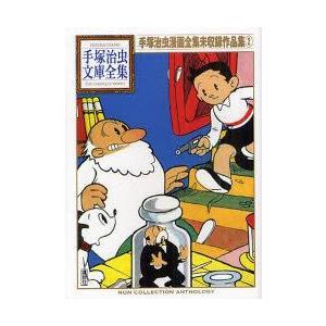 新品本/手塚治虫漫画全集未収録作品集 2 手塚治虫/著