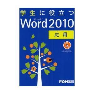 学生に役立つMicrosoft Word 2010 応用 富士通エフ・オー・エム株式会社/著制作