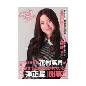 新品本/STORYBOX vol.32(2012Apr.) ...