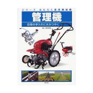 シリーズはたらく農業機械 3 管理機 田畑の手入れに大かつやく 高井宗宏/監修 こどもくらぶ/編