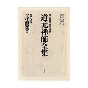 新品本/道元禅師全集 原文対照現代語訳 第9巻 道元/〔著〕