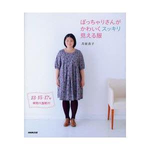 ぽっちゃりさんがかわいくスッキリ見える服 月居良子/著|dorama