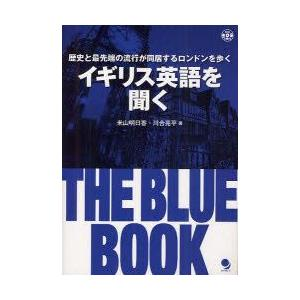 新品本/イギリス英語を聞く THE BLUE BOOK 歴史と最先端の流行が同居するロンドンを歩く ...