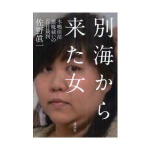 新品本/別海から来た女 木嶋佳苗悪魔祓いの百日裁判 佐野眞一...