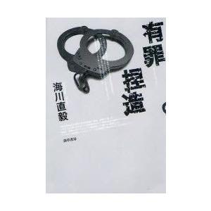 有罪捏造 海川直毅/著