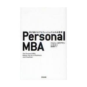 Personal MBA 学び続けるプロフェッショナルの必携書 ジョシュ・カウフマン/著 三ツ松新/...