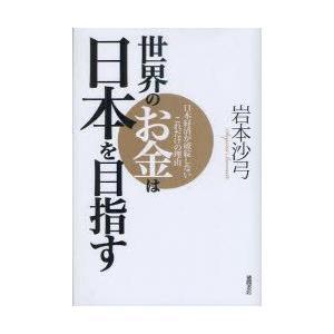 新品本/世界のお金は日本を目指す 日本経済が破綻...の商品画像