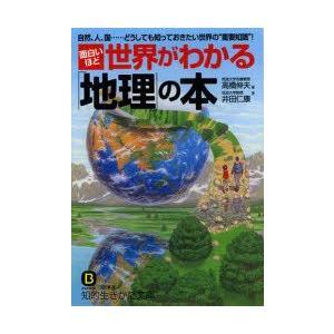 新品本/面白いほど世界がわかる「地理」の本 高橋伸夫/編著 井田仁康/編著