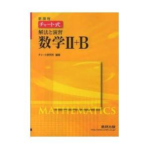 新品本/新課程 チャート式解法と演習数学2+B