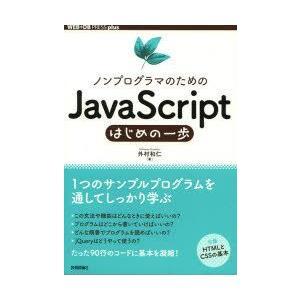 新品本/ノンプログラマのためのJavaScriptはじめの一歩 外村和仁/著