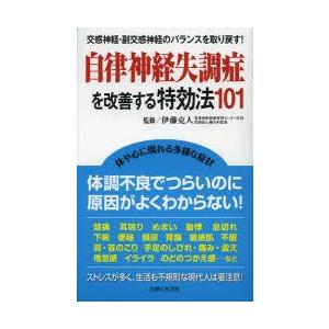 新品本/自律神経失調症を改善する特効法101 交感神経・副交...