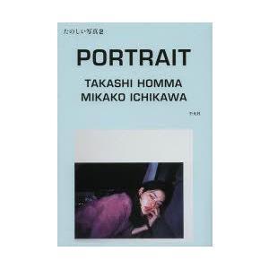 新品本/たのしい写真 2 ポートレイト市川実日子 ホンマタカ...