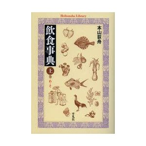 新品本/飲食事典 上巻 あ−そ 本山荻舟/著