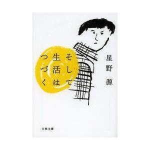 新品本/そして生活はつづく 星野源/著