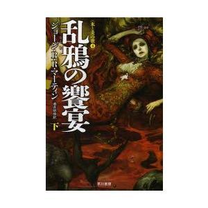 乱鴉の饗宴 下 ジョージ・R・R・マーティン/著 酒井昭伸/訳