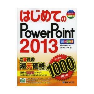 新品本/はじめてのPowerPoint 2013...の商品画像