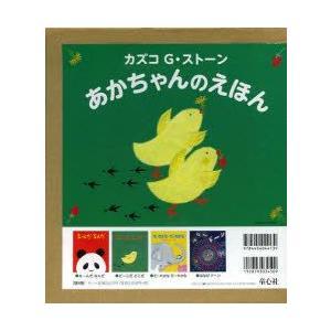 新品本/あかちゃんのえほん 4巻セット カズコ G・ストーン/さく