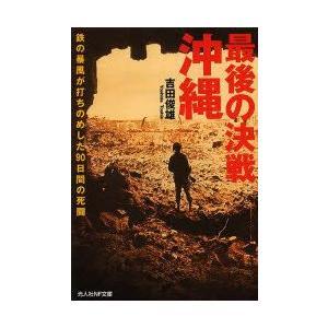 新品本/最後の決戦沖縄 鉄の暴風が打ちのめした90日間の死闘 吉田俊雄/著