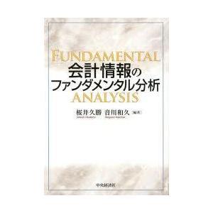 新品本/会計情報のファンダメンタル分析 桜井久勝/編著 音川和久/編著