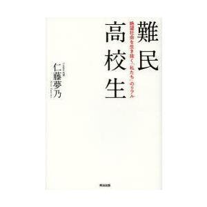 新品本/難民高校生 絶望社会を生き抜く「私たち」のリアル 仁藤夢乃/著