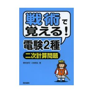 戦術で覚える!電験2種二次計算問題 野村浩司/著 小林邦生/著
