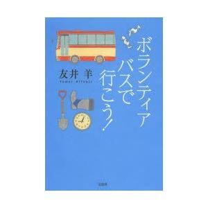 新品本/ボランティアバスで行こう! 友井羊/著