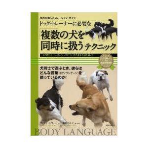 新品本/ドッグ・トレーナーに必要な「複数の犬を同時に扱う」テ...