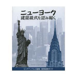 新品本/ニューヨーク建築様式を読み解く ビッグアップルの建築・散策速習ガイド ウィル・ジョーンズ/著...