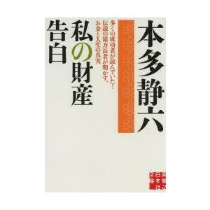 新品本/私の財産告白 本多静六/著の商品画像