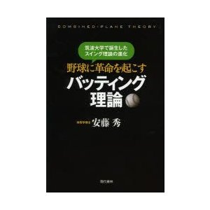 新品本/野球に革命を起こすバッティング理論 筑波大学で誕生したスイング理論の進化 安藤秀/著