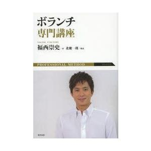 ボランチ専門講座 福西崇史/著 北健一郎/構成