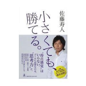 新品本/小さくても、勝てる。 佐藤寿人/著