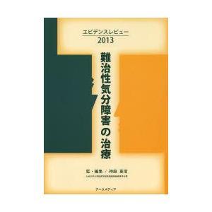 新品本/難治性気分障害の治療 エビデンスレビュー2013 神庭重信/監・編集