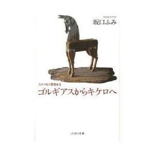 新品本/ゴルギアスからキケロへ 坂口ふみ/著