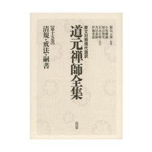 新品本/道元禅師全集 原文対照現代語訳 第15巻 道元/〔著〕