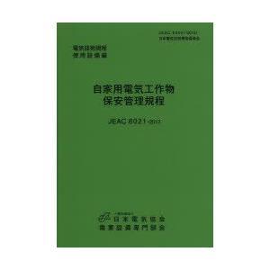 新品本/自家用電気工作物保安管理規程 JEAC8021−2013 需要設備専門部会/編集