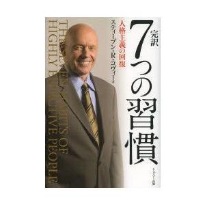 完訳7つの習慣 人格主義の回復 スティーブン・R・コヴィー/著 フランクリン・コヴィー・ジャパン/訳