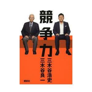 新品本/競争力 三木谷浩史/著 三木谷良一/著