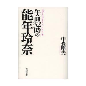 新品本/午前32時の能年玲奈 中森明夫/著...