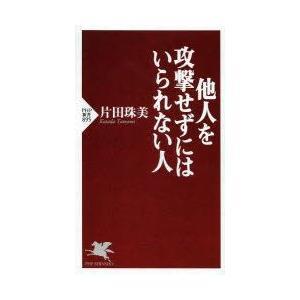 他人を攻撃せずにはいられない人 片田珠美/著