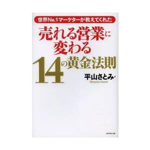 新品本/売れる営業に変わる14の黄金法則 世界No.1マーケターが教えてくれた 平山さとみ/著