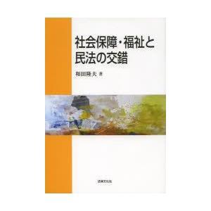 新品本/社会保障・福祉と民法の交錯 和田隆夫/著...