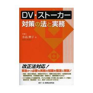 新品本/DV・ストーカー対策の法と実務 小島妙子/著...