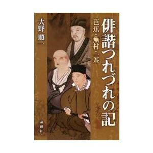 新品本/俳諧つれづれの記 芭蕉・蕪村・一茶 大野順一/著