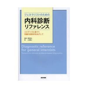 新品本/ジェネラリストのための内科診断リファレン...の商品画像